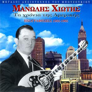Manolis Hiotis - The USA years