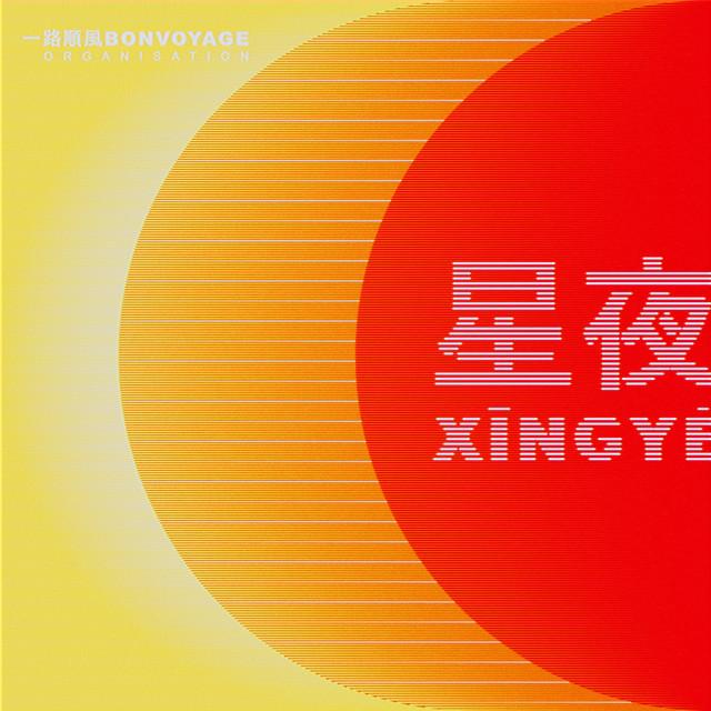 Xīngyè - EP