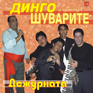 Dejurnata album