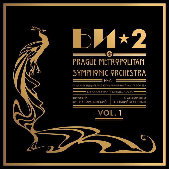 Би-2. Шар земной (версия с симфоническим оркестром). Mov youtube.