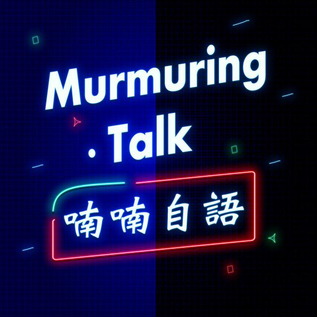 喃喃自語 Murmuring Talk | 夢想與朱大知