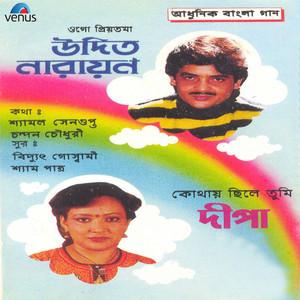 Aadhunik Bangla Gaan - Udit Narayan and Deepa Albümü