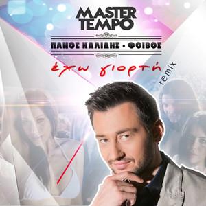 Eho Giorti (Remix) Albümü