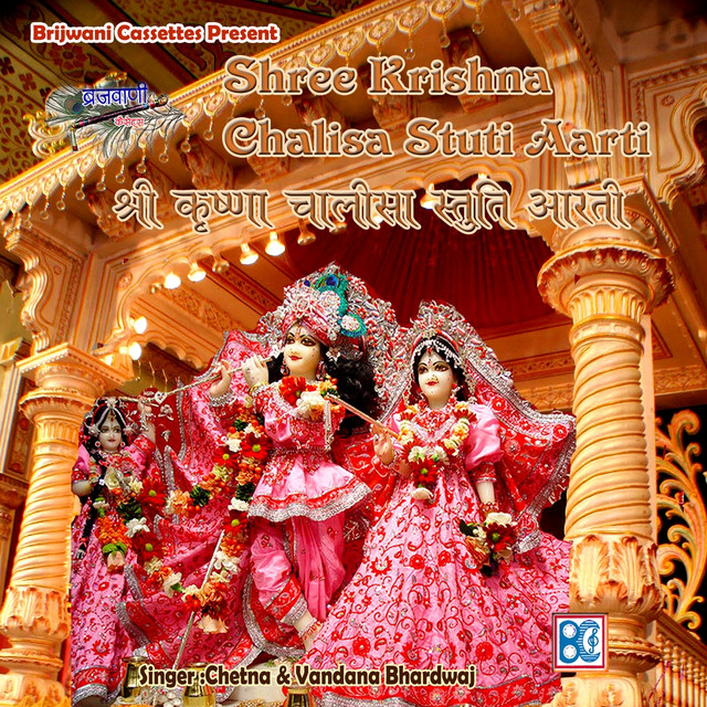 Jai Shri Krishna Hare - Aarti, a song by Vandana Bhardwaj on