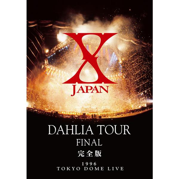 X JAPAN DAHLIA TOUR FINAL 完全版