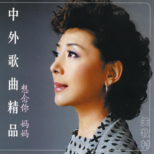 Ma Wo Duniya Hu Wo Tare: Famous Chinese And Foreign Songs: Vol. 2
