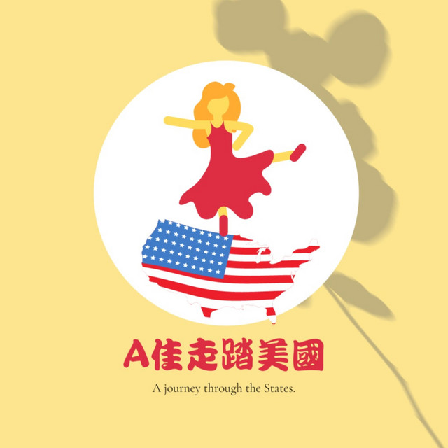 A佳走踏美國 | Janice Liu