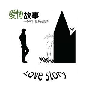 愛情故事Love Story - Eason Chan
