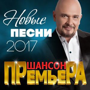 Шансон премьера (Новые песни 2017)