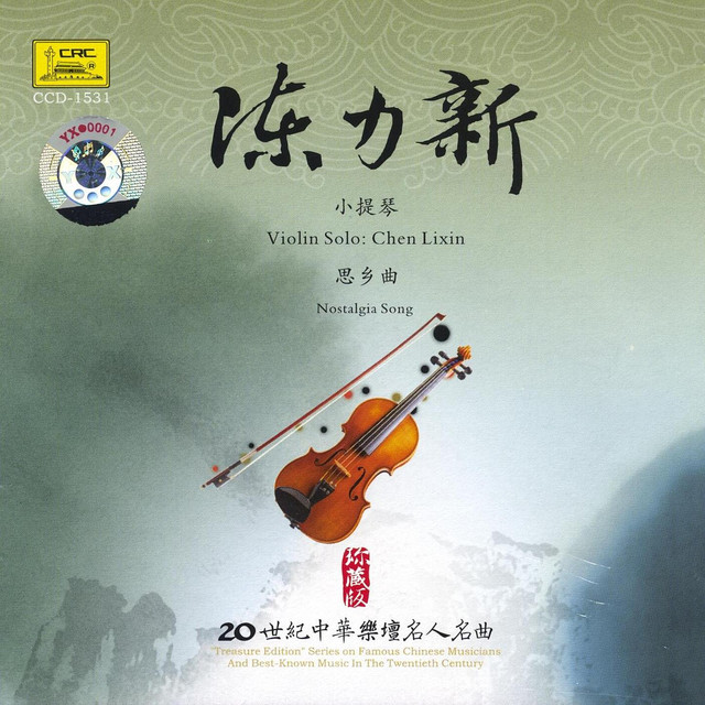 Treasure Edition: Violin Solo by Chen Lixin by Chen Lixin on