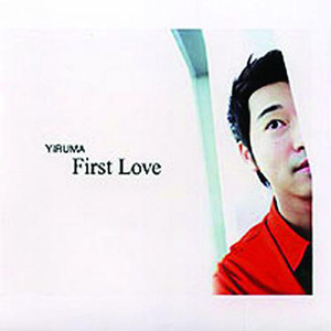 First Love [Repackage] Albümü