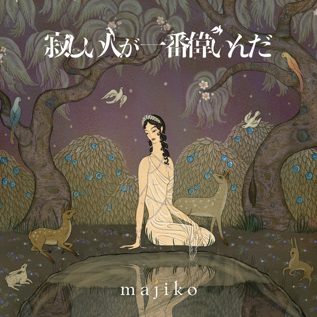 Album cover for 寂しい人が一番偉いんだ by majiko