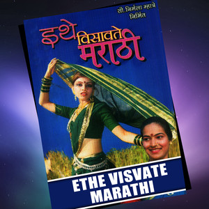 Ethe Visvate Marathi