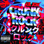 Crunk Rock (Explicit Version) cover