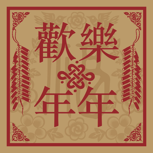 Warner Chinese New Year Compilation - 歡樂年年