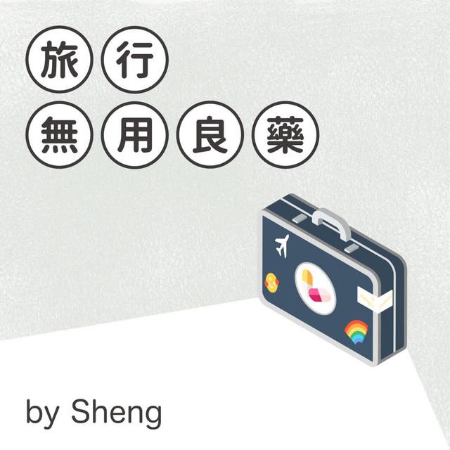 旅行無用良藥   Sheng   旅遊   飯店   行程