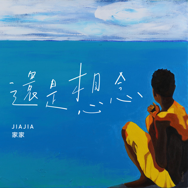 Album cover for 還是想念 by 家家