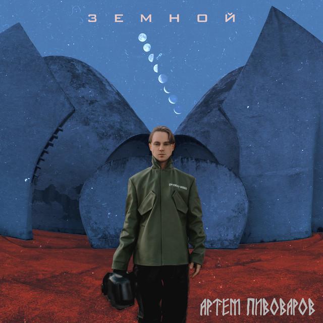 Album cover for Земной by Artem Pivovarov