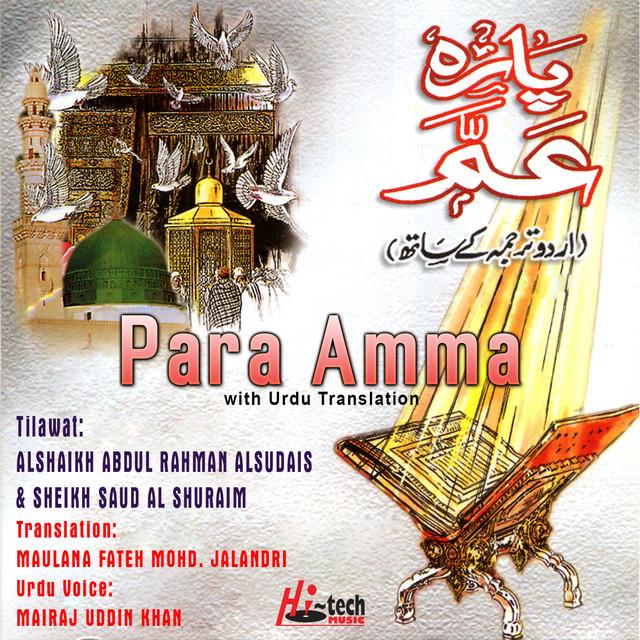 Para Amma (with Urdu Translation) by Alshaikh Abdul Rahman Alsudais