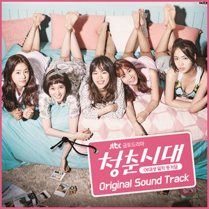 청춘시대 Age of Youth, Hello, My Twenties! (Music from the Korean Tv Drama)
