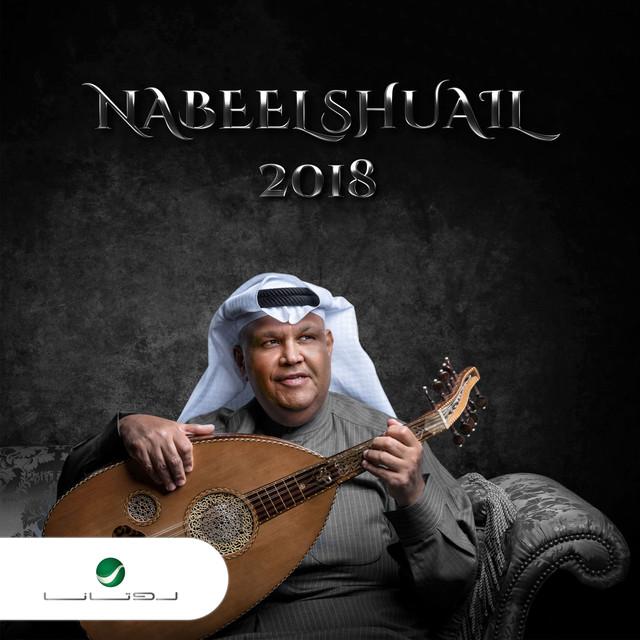 نبيل شعيل 2018