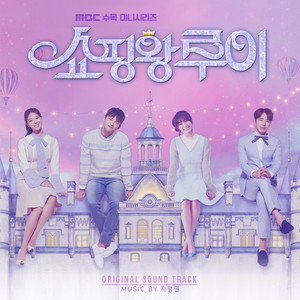 쇼핑왕 루이 Shopping King Louie (Music from the Korean Tv Drama) Albümü