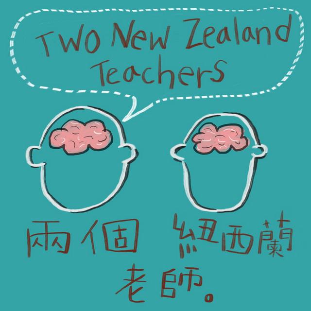 兩個紐西蘭老師 Two New Zealand Teachers | 廖老師和Kevin