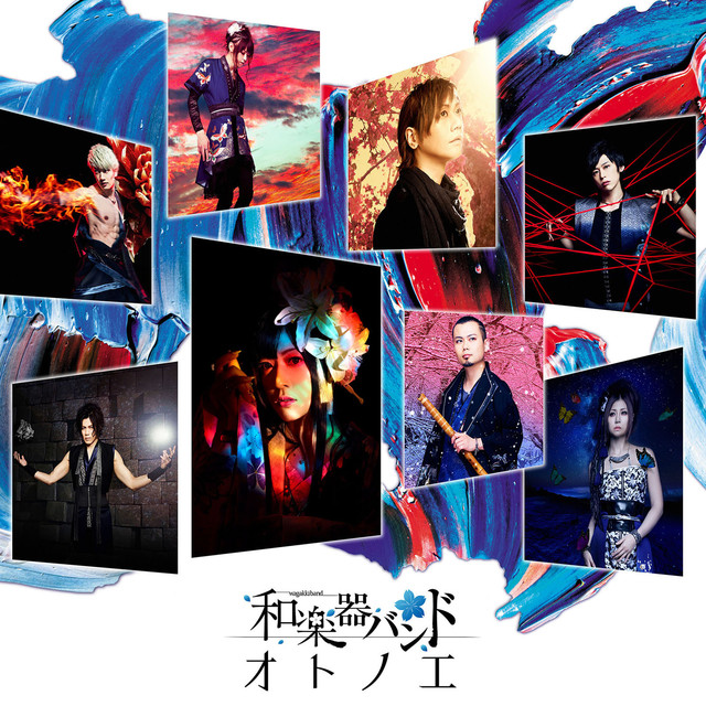 Album cover for オトノエ by WagakkiBand