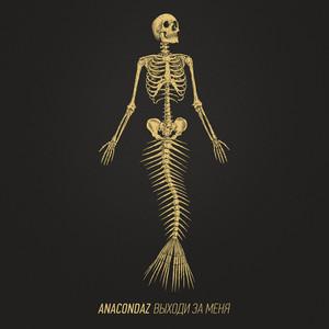 Выходи за меня - Anacondaz