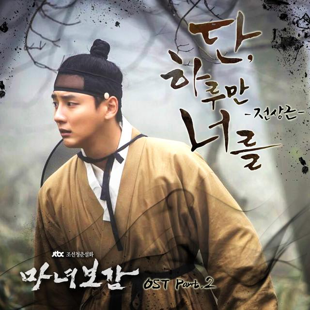 Secret Healer Part 2 by Jeon Sang Keun on Spotify