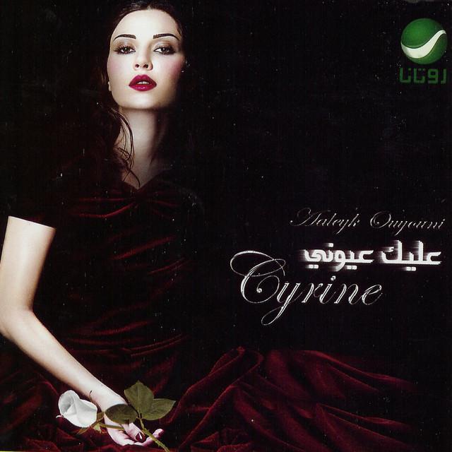 cyrine Abdul Noor