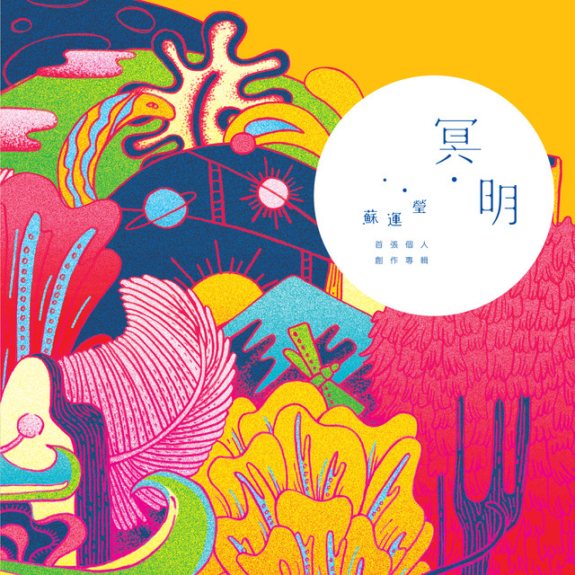 Album cover for 冥想 by 蘇運瑩