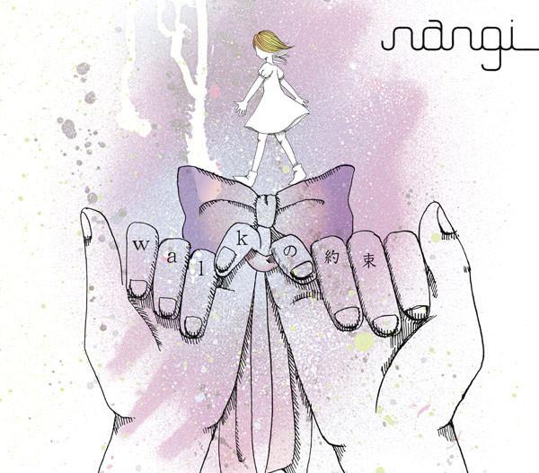 walkの約束 by Nangi on Spotify