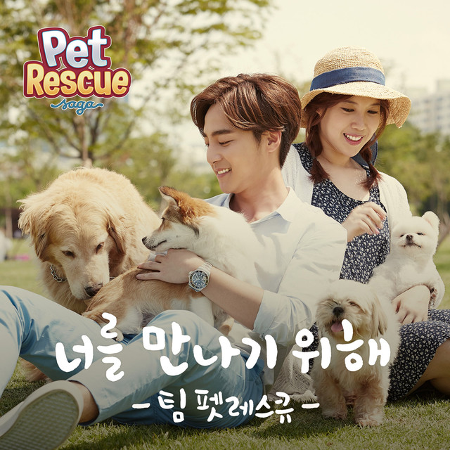 """The way to meet you (From """"Petrescue"""")"""