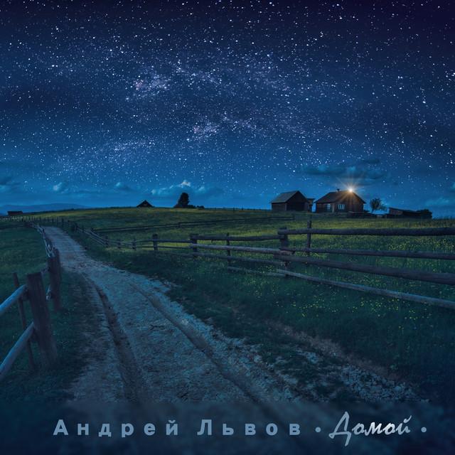 Album cover for Домой by Андрей Львов