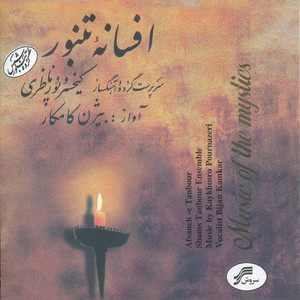 Bijan Kamkar / Shams Tanbour Ensemble