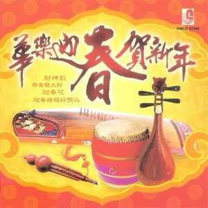 Instrumental - Chinese New Year