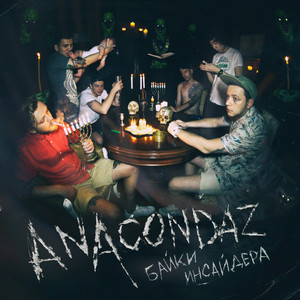 Байки инсайдера - Anacondaz