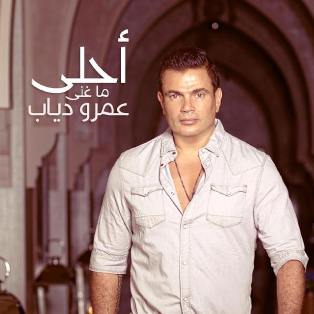 أحلى ما غنى عمرو دياب