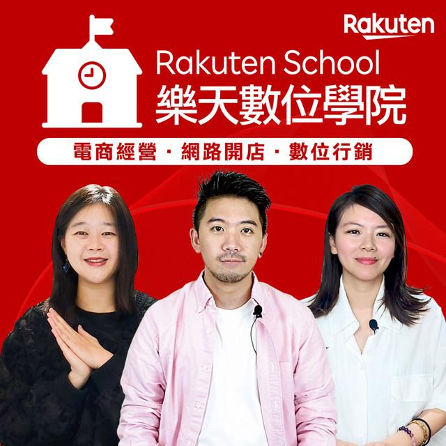 樂天數位學院 Rakuten School   樂天數位學院