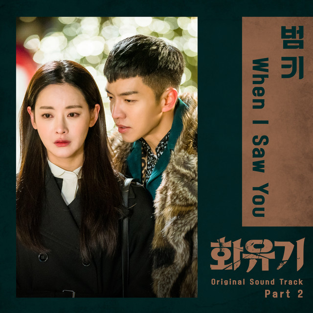 A Korean Odyssey (Original Television Soundtrack), Pt. 2