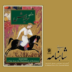 Barkhani-e Shahnameh Ferdowsi: Siavosh Audiobook
