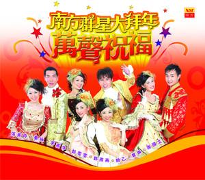 Wan Sheng Zhu Fu Albumcover