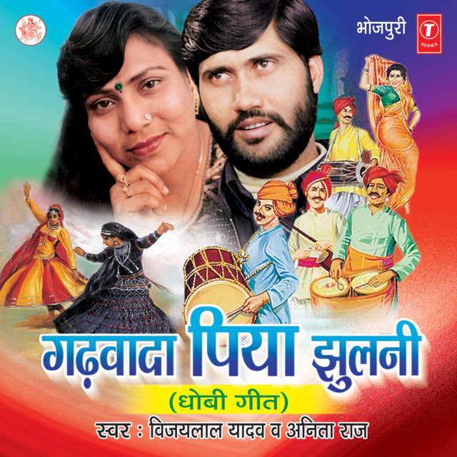 Gadhwada Piya Jhulni by Vijay Lal Yadav on Spotify