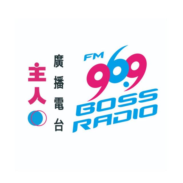BOSS ON AIR   主人廣播電台FM96.9