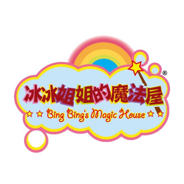 冰冰姐姐的魔法故事屋   Bing Bing's Magic House   LA親子節目   Bing Bing Ao