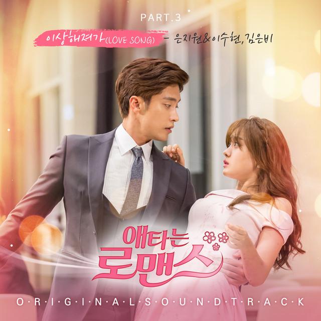 My Secret Romance OST Part.3 by Kim eunbe on Spotify