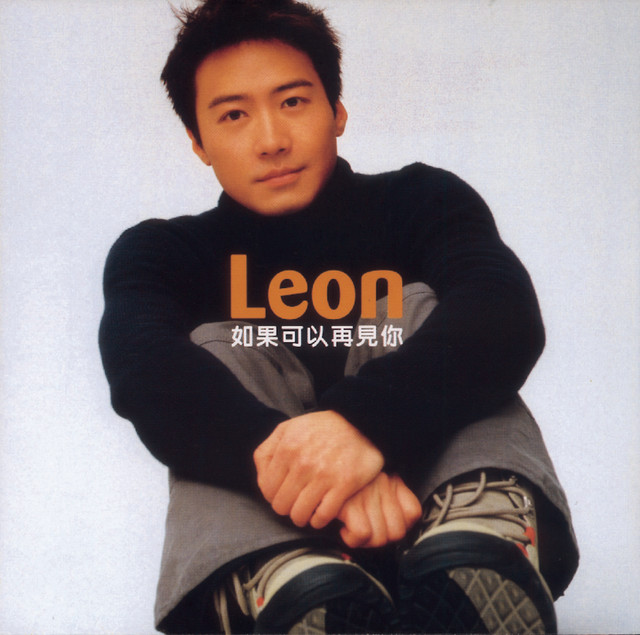 Lai Lai Song Mp3: Happy 2000, A Song By Leon Lai On Spotify