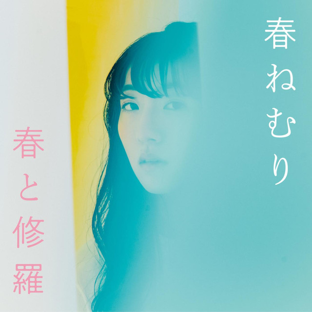Música de Japón  F7a1dd96b0e8ccebe052d3ba02ef35c73b3c352c