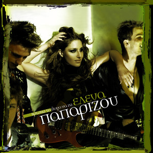 Vrisko To Logo Na Zo Albumcover